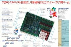 TK85_Catalog